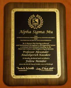 Знак почетного члена общества Alpha Sigma Mu