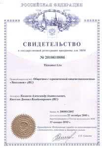 Свидетельство о гос. регистрации программы для ЭВМ Тиксомет Лайт