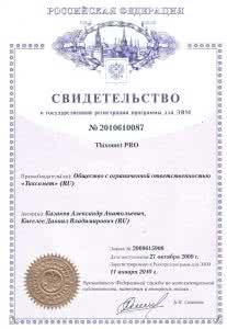 Свидетельство о гос. регистрации программы для ЭВМ Тиксомет Про