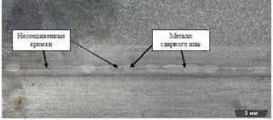 Внутренняя поверхность трубы в зоне сварного соединения