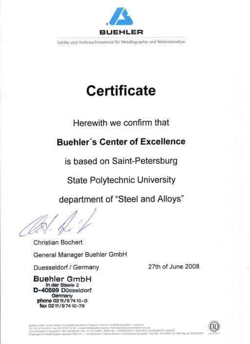 Центр Мастерства Buehler GmbH