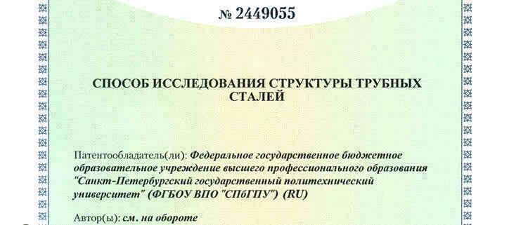 """Патент №2449055 """"Способ исследования структуры высокопрочных трубных сталей"""""""
