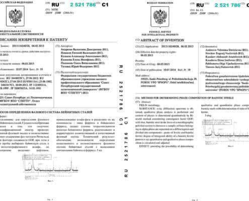 Патент №2521786