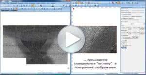 Построение панорамных изображений Thixomet Lite