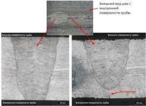 Панорамное изображение поперечных сечений сварного соединенияДефект, обнаруженный в исследуемом сварном соединении, является непроваром корня шва - несплавлением вследствие неполного расплавления кромок основного металла или поверхности ранее выполненных валико